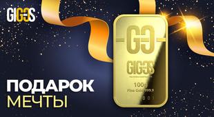 Слиток золота — идеальный подарок!